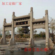 江西石牌坊制作厂家 广场工程石雕牌坊 三门五楼标志建筑