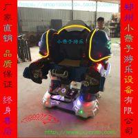 小燕子新款新型金钢铗 广场机器人 360度旋转 广场 公园 儿童 户外 游乐设备