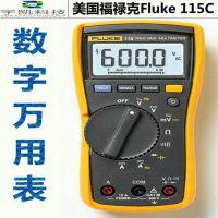 美国福禄克Fluke?115C?电气测量数字万用表