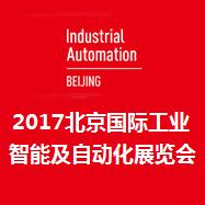 2017北京国际工业智能及自动化展览会