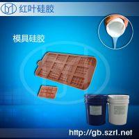 巧克力模具硅胶食品级模具硅胶