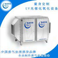 山东印刷废气处理 废气处理设备生产厂家