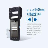 工业级安卓打印手持终端条码打印机
