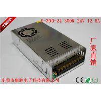 批发开关电源350W24V 14.5A 注塑机电源 S-350-24监控电源LED电源