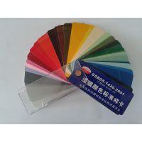 国标色卡-漆膜颜色标准样卡-涂料色卡