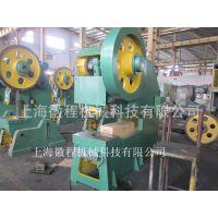 上海J23-100T普通冲床/行程可调/速度可调/全面数控无须人工操作