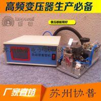 供应苏州协普高频变压器穿套管机(SP-TG085C)