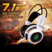 G941网吧7.1声道电脑游戏头戴式耳机  高端网吧震动发光游戏耳麦