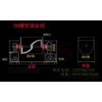 常州优质销售 CH-200槽型混合机 生产质量保证 价格低 欢迎选购