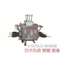 ZW20-12(F)/630-20户外高压(分界)真空断路器