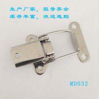 供应搭扣锁MD032 铁镀镍/304不锈钢扣 通用箱包配件