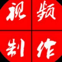 【视频拍摄】企业广告宣传片微电影剪辑服务淘宝产品众筹视频制作