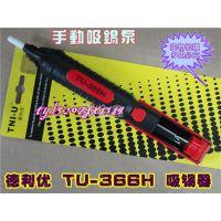 供应德利优 TU-366H 吸锡器 手动吸锡泵 吸锡除锡 助焊工具