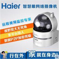 海尔智慧眼网络摄像机 手机远程监控器 无线监控摄像头 监控设备