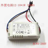 厂家直销谷科LED驱动外置电源10-18*1W大功率隔离恒流源筒灯电源