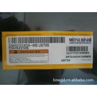 三菱刀片/数控刀片/加工中心铣刀片 CNMG120404 MS US735 正品