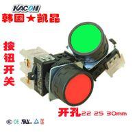 凯昆按钮开关 自复位 K22-21R 电源控制开关 22mm 绿色 10A/250V