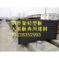 内蒙古天基板认准冉川13226352993