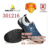 代尔塔安全鞋|常州西亚|代尔塔安全鞋301210
