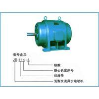 邯郸四达电机供应JS3系列三相异步电机JS127-8