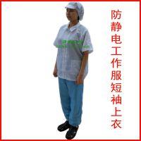防静电短袖夹克 净化防护衣服分体工作服
