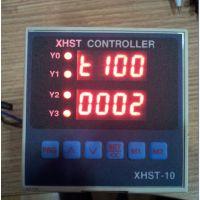 雄华厂家生产可编程时间顺序控制器 时钟控制器 XHST-10A10B