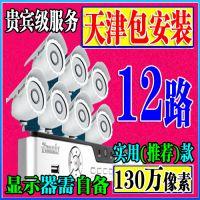 12路监控摄像机 天津监控摄像机套装包安装 全独立监控高清系统