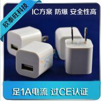 厂家直销高品质迷你手机充电器 CE双面版带IC足1A小绿点充电器