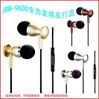 原装耳机JBM-9600入耳式耳机 带麦克风手机耳机 重低音金属耳机