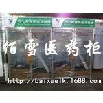 药品阴凉柜 医用低温冷藏柜 三门立式展示柜 商用冷柜生产厂家
