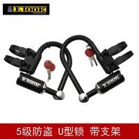 正品ETOOK ET160 抗液压剪抗锯5级防盗带自行车锁电动车锁