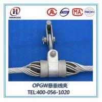 厂家直销OPGW光缆悬垂线夹