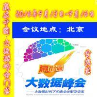赢在中国 大数据峰会 大数据时代下的商业转型 贵宾票_现货