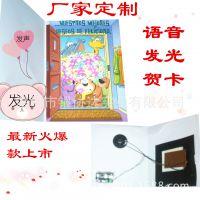 8秒录音 电子信封贺卡 电子语音贺卡 音乐卡片 厂价直供2000起订