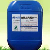 厂家直供奇特思滚镍主光剂10A 电镀滚镍主光剂