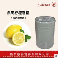 食用柠檬香精 洗洁精专用
