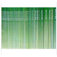 [新版]临床诊疗指南丛书全48册、人民军医出版社、和临床技术操作规范全43册-人民卫生出版社