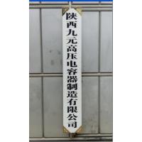 电容电容器RFM1.4-2100-1S@@正品九元热销