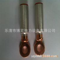 厂家供应电力金具 铜铝电缆接头 出口锻打型DTL-2系列
