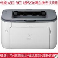 佳能(Canon)LASERSHOT LBP6200d 黑白激光打印机双面打印