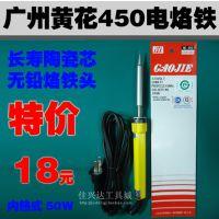 广州黄花NO.435/450 带灯 35W/50W长寿内热式无铅焊咀电烙铁
