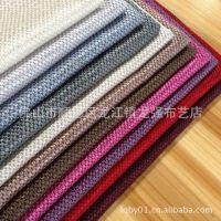 【一米起批发】高档沙发布料 沙发套布料 家纺面料 【当天发货】