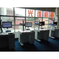 东莞市长安镇鼎峰激光厂家销售手表标刻专用激光打标机价格便宜