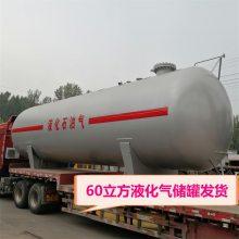 100立方液化气储罐(5立方、10立方、20立方、40立方、140立方)液化石油气储罐