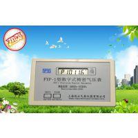 FYP-1型数字精密气压表(C级表)厂家