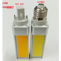 LED9W横插灯COB玉米灯E27罗口G23G24LED节能灯泡9瓦白光/暖白款压