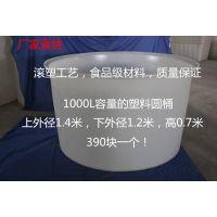 1000L食品级大型塑料圆桶 白酒发酵桶 滚塑工艺制作 产品安全可靠 PE原料