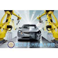 告诉你一个秘密:金石兴工业机器人培训免费试学包就业