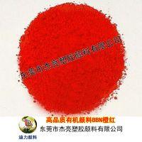 DEVELOP/迪力偶氮颜料有机颜料BBN橙红色粉精油漆油墨塑胶印皮革着色片涂料色浆颜料粉沫