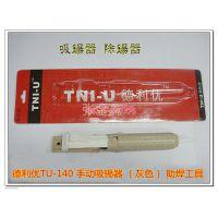 供应德利优TU-140 手动吸锡枪 吸锡器 除锡器 灰色